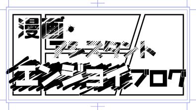 漫画アシスタントエンジョイブログ